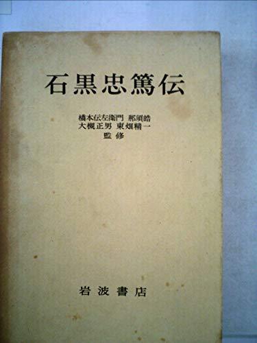 石黒忠篤伝 (1969年)