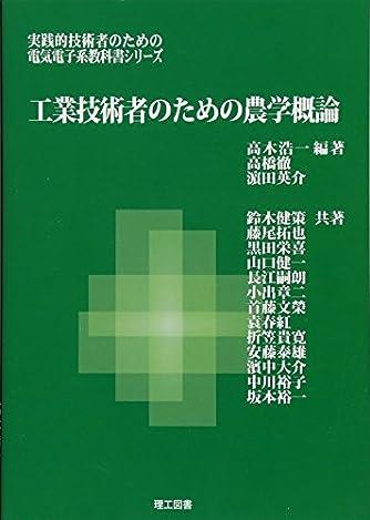 工学技術者のための農学概論 (実践的技術者のための電気電子系教科書シリーズ)
