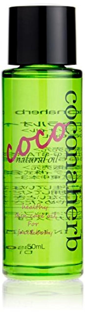 ガス十億亜熱帯ココナハーブ ココナチュラルオイル 500ml