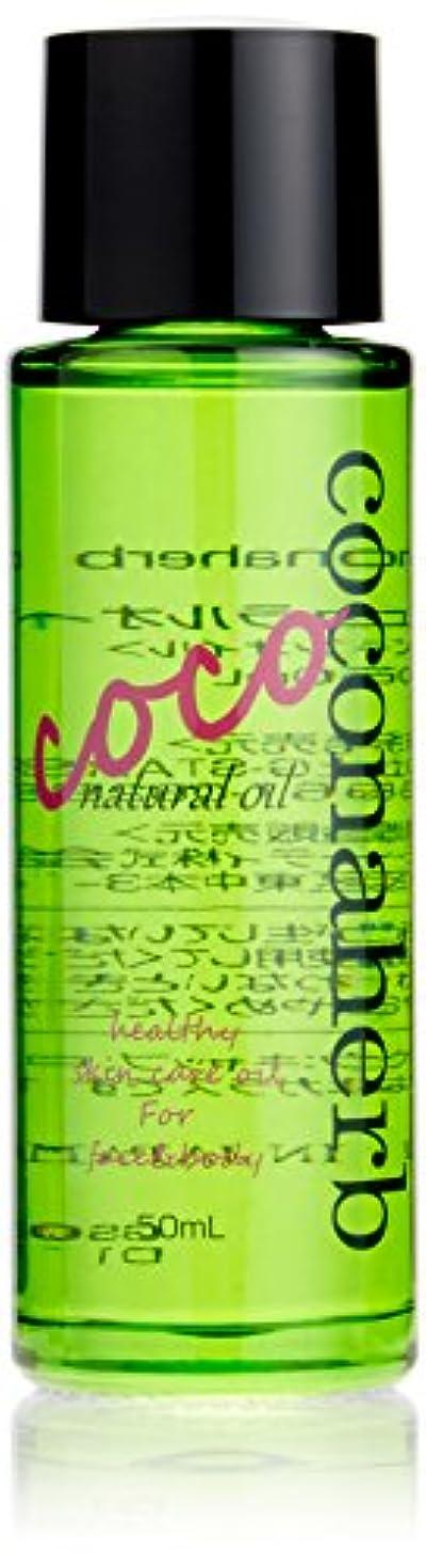 あからさま定期的安心させるココナハーブ ココナチュラルオイル 500ml