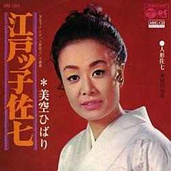 江戸ッ子佐七 (MEG-CD)