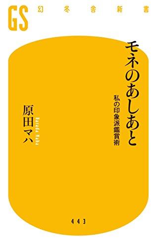 モネのあしあと 私の印象派鑑賞術 (幻冬舎新書)