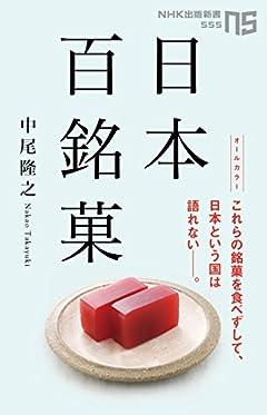 日本百銘菓 (NHK出版新書 555)
