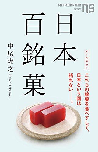 [画像:日本百銘菓 (NHK出版新書 555)]
