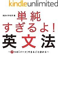 単純すぎるよ! 英文法~7つの「パーツ」でまるごと分かる~「トリセツ」シリーズで話題のやりなおし英語の集大成!