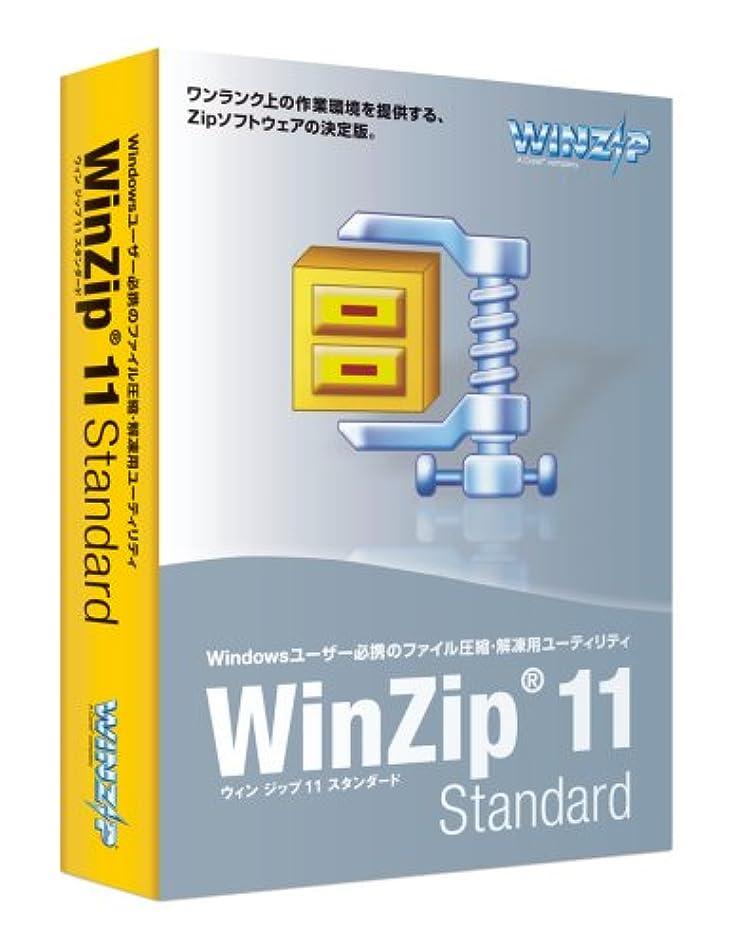 博覧会ウェブしたいWinZip 11 Standard