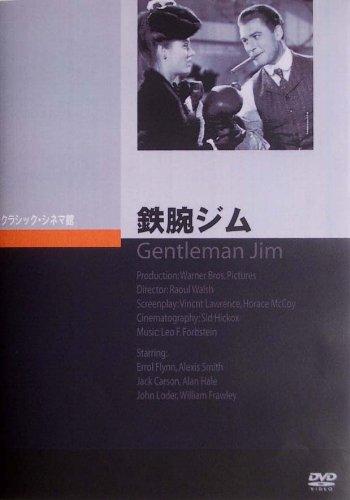 鉄腕ジム [DVD]