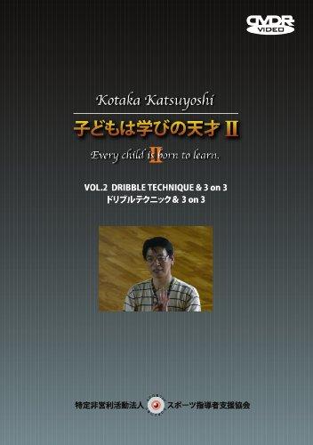 小鷹勝義 子どもは学びの天才2 Vol.2ドリブルテクニック& 3 on 3 [DVD]