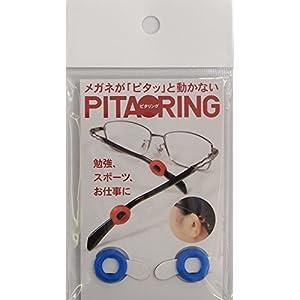 ニッセイ ピタリング(めがね固定リング) ブルーの関連商品3