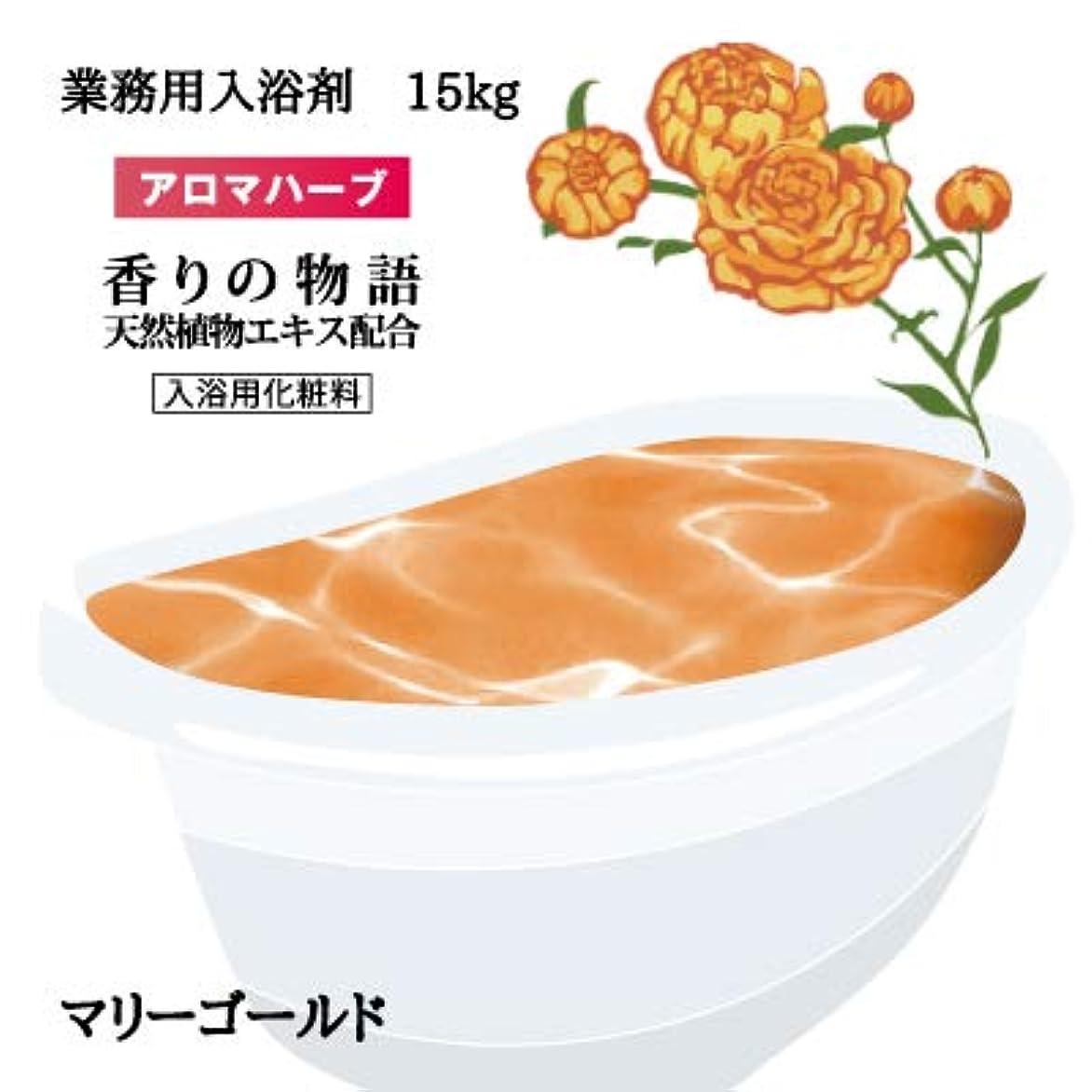 気味の悪いポーチトランジスタ業務用入浴剤「マリーゴールド」15Kg(7.5Kgx2袋入)GYM-MG