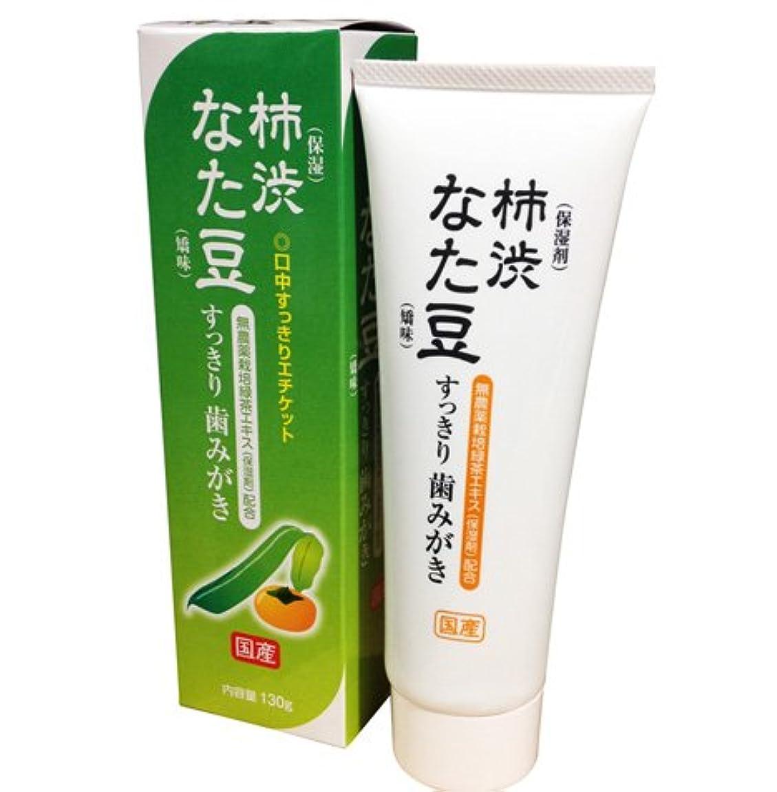 エンディングペダル力学なた豆柿渋歯磨き 130g