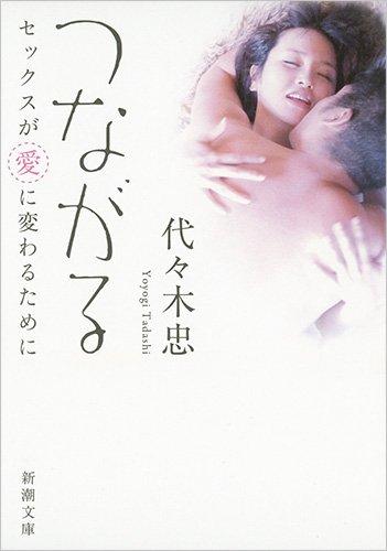 つながる: セックスが愛に変わるために (新潮文庫)の詳細を見る
