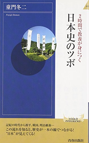 2時間で教養が身につく 日本史のツボ (青春新書INTELLIGENCE)の詳細を見る
