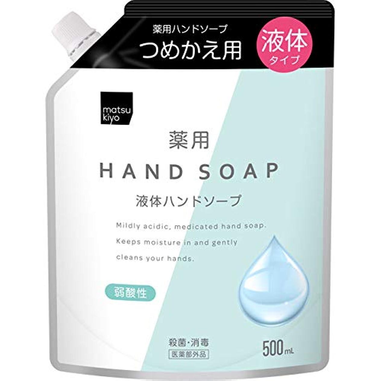 反対した不和ライドmatsukiyo 薬用液体ハンドソープ 詰替大型 500ml 500ml詰替 (医薬部外品)
