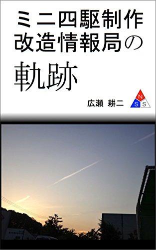 ミニ四駆制作改造情報局の軌跡