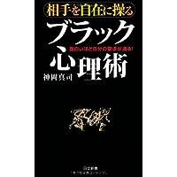 相手を自在に操る ブラック心理術 (日文新書)