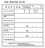 東京都:開発許可標識 w900×h900 1枚