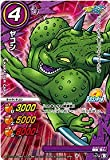 ミラクルバトルカードダス(ミラバト) ドラゴンボール改 DB16 ヤコン コモン DB16-26