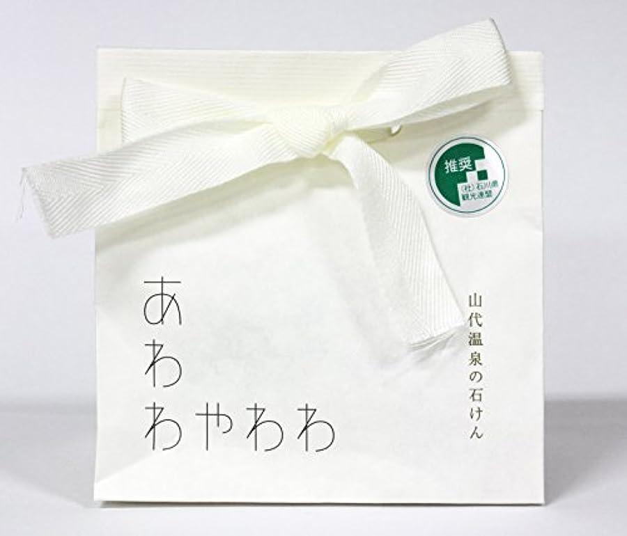 耐えるドラッグソブリケット山代温泉観光協会 あわわやわわ(石鹸)1個(100g)