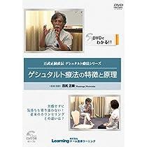 ゲシュタルト療法の特徴と原理 [DVD]