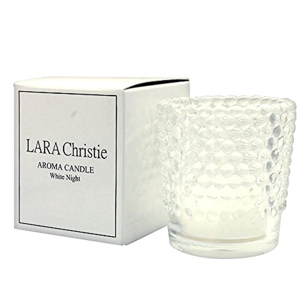 取り替えるしばしば自然公園[ララクリスティー] LARA Christie ホワイトナイト アロマキャンドル [ WHITE Label ] a0011-w