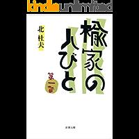 楡家の人びと 第一部(新潮文庫)