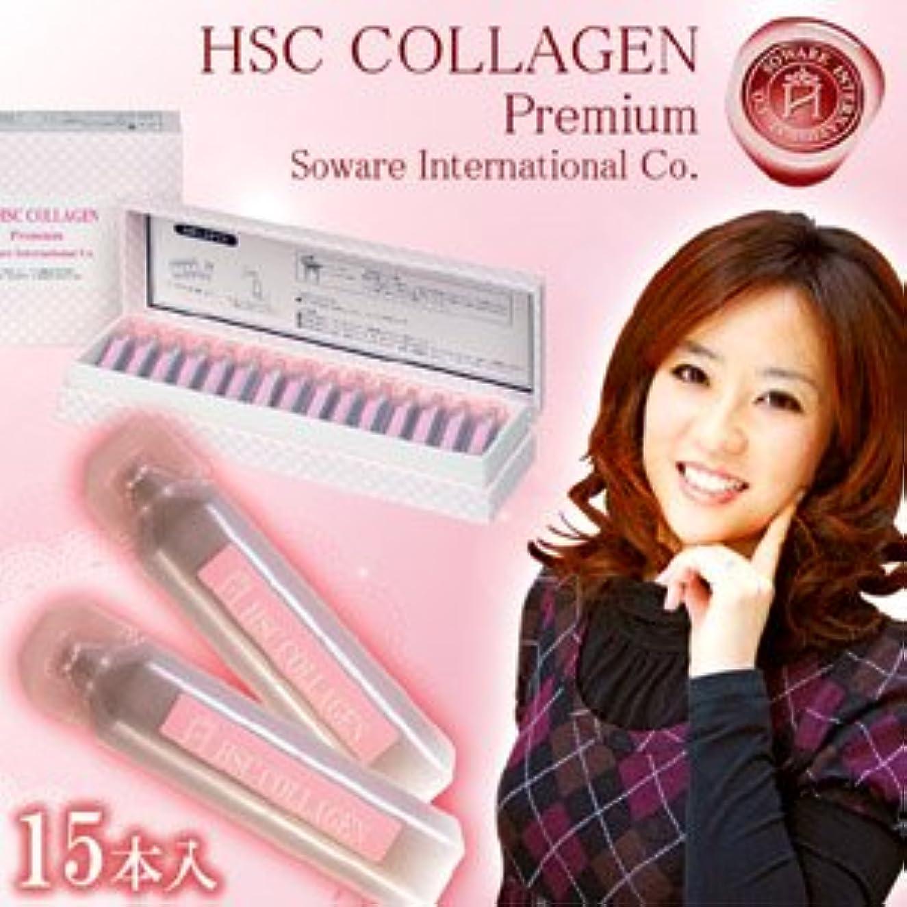 寂しい保守的空白生コラーゲン濃縮液 HSCコラーゲンプレミアム(15本組)