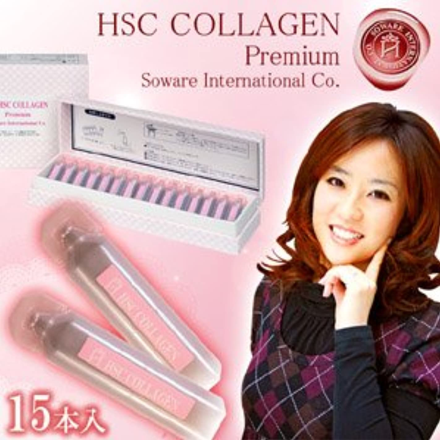 届ける配管迅速生コラーゲン濃縮液 HSCコラーゲンプレミアム(15本組)