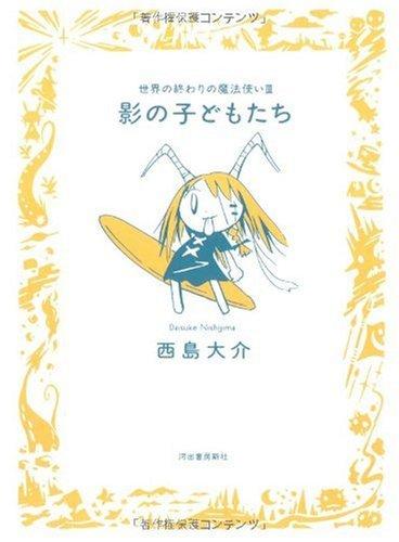 影の子どもたち--世界の終わりの魔法使い3 (九龍COMICS) (九龍コミックス)の詳細を見る