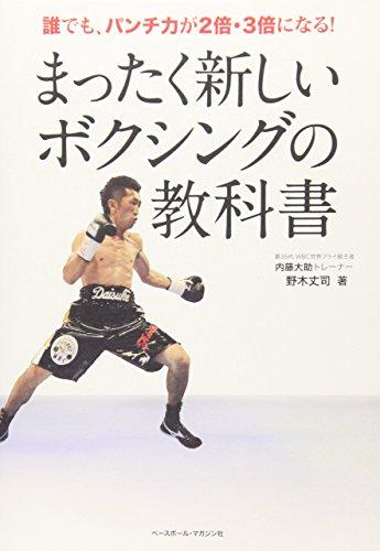 まったく新しいボクシングの教科書―誰でも、パンチ力が2倍・3倍になる!
