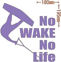 カッティングステッカー No WAKE No Life (ウェイクボード)・6 約180mm×約195mm ラベンダー 薄紫