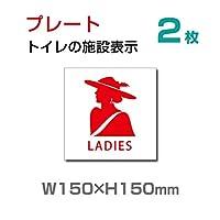 【LADIES】W150mm×H150mm TOILET トイレ お手洗い 化粧室 施設 サイン ピクト マーク イラスト 案内 誘導 プレート(TOI-128-2)(2枚組)