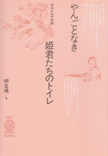 やんごとなき姫君たちのトイレ―西洋かわや物語 (TOTO BOOKS)の詳細を見る