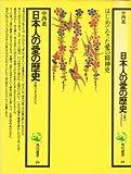 日本人の愛の歴史―古典の主人公たち (角川選書 29)
