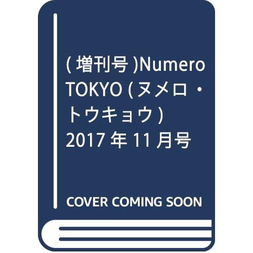 (増刊号)Numero TOKYO (ヌメロ・トウキョウ) 2017年11月号