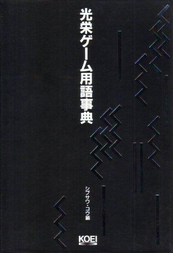 光栄ゲーム用語事典