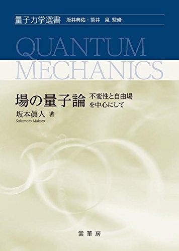 場の量子論: 不変性と自由場を中心にして (量子力学選書)の詳細を見る