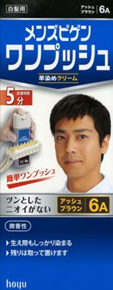 再生可能混合付添人メンズビゲン ワンプッシュ 6A アッシュブラウン × 5個セット