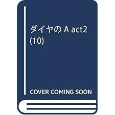 ダイヤのA act2(10) (少年マガジンコミックス)