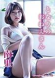DVD Greenレーベル 南里 「となりのおねえさん」 (<DVD> Greenレーベル Vol.103)