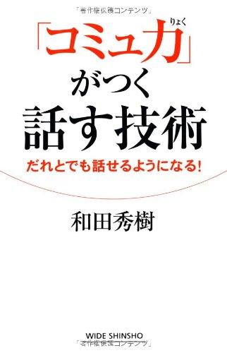 「コミュ力」がつく話す技術―だれとでも話せるようになる! (WIDE SHINSHO 187) (新講社ワイド新書)の詳細を見る