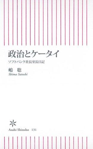 政治とケータイ ソフトバンク社長室長日記 (朝日新書)の詳細を見る