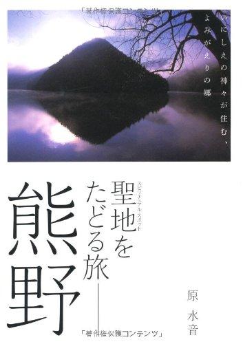 聖地をたどる旅 熊野