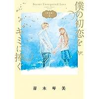 僕の初恋をキミに捧ぐ 完全版 (2) (フラワーコミックススペシャル)