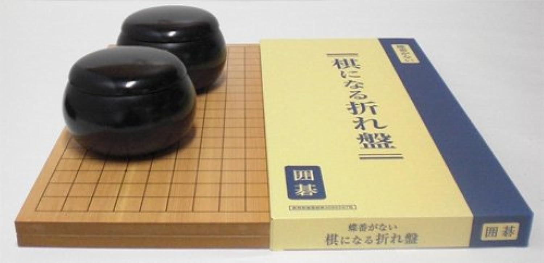 囲碁盤 棋になる折れ碁盤セット(碁石碁笥3点セット)