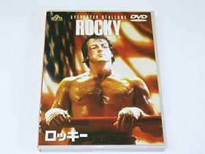 ロッキー [DVD]