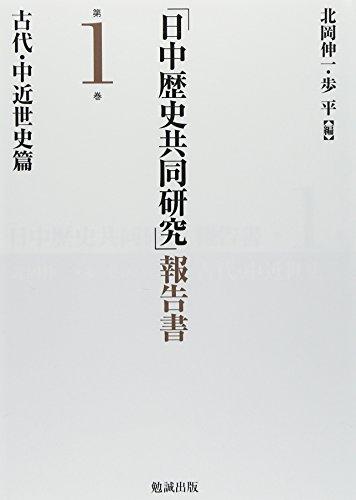 「日中歴史共同研究」報告書 第1巻 古代・中近世史篇