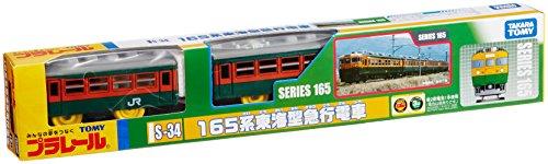 プラレール S-34 165系東海型急行電車