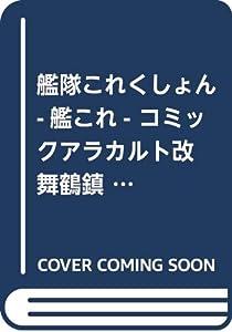 艦隊これくしょん -艦これ- コミックアラカルト改 舞鶴鎮守府編 二十