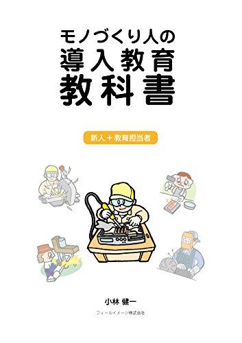 モノづくり人の導入教育 教科書 (会社の先輩トレーナーと学べる書込み方式 A4サイズ)